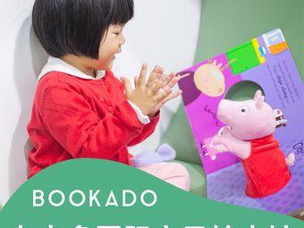 BOOKADO布卡多