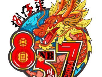 857剧本杀推理探案國潮馆