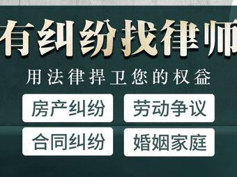 江城律師團隊法律咨詢