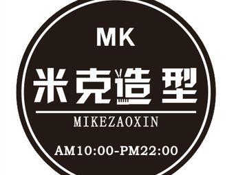 MK米克造型