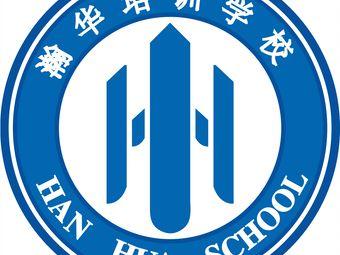 瀚华教育MBA考研培训学校