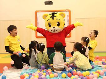巧虎KIDS早教中心