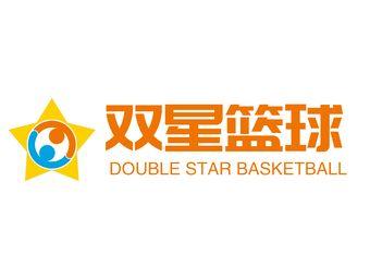 涿州双星青少儿篮球教育