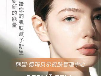 韩国·德玛贝尔皮肤管理中心