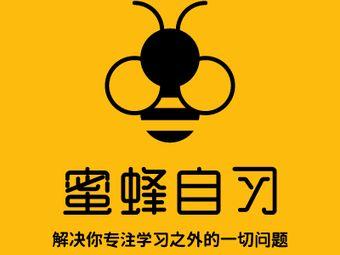 蜜蜂自习室(印象城店)