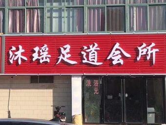 沐瑶足道会所(勤业路店)