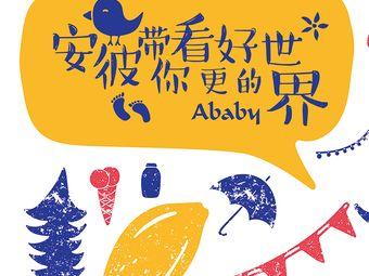 Ababy安彼儿童成长中心(九龙湖店)