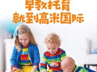 高米国际早教托育中心(西海岸校区)