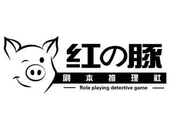 紅の豚剧本杀推理社