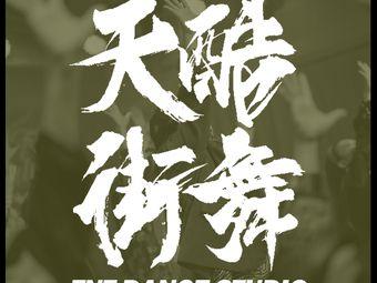 TNT天酷街舞中心(松山湖店)