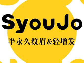 SyouJo 半永久纹眉&轻增发(旗舰店)