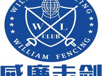 威廉击剑运动中心