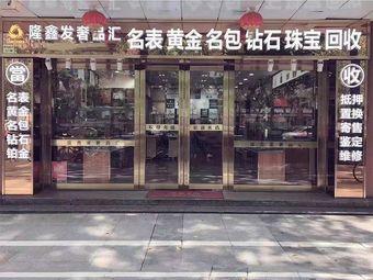 隆鑫发奢品汇(禅城店)