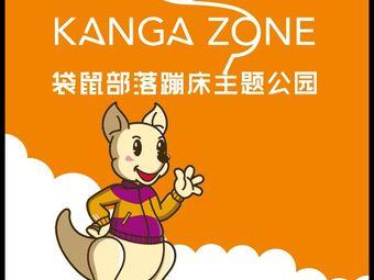 KANGA ZONE袋鼠部落室内蹦床派对主题公园