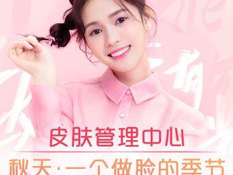 skin79皮肤管理中心(新街口金轮店)