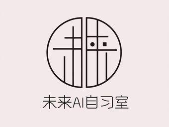 未来AI自习室(五四路店)