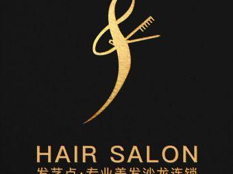 发艺点 Hair Salon(下马坊店)