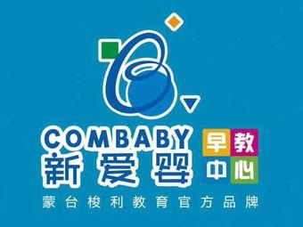 栾川新爱婴国际早教中心
