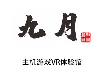 九月主机游戏VR体验馆