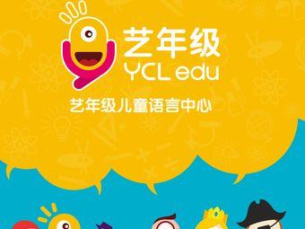 艺年级儿童语言艺术中心(环球中心校区)