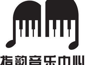指韻音樂培訓(北蔡店)
