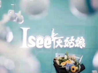 Isee灰姑娘(西万达中心)