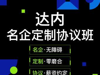 达内IT培训(金湖中心)
