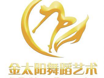 金太阳舞蹈培训学校