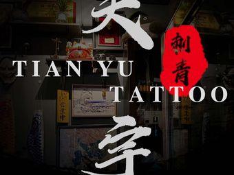 天宇·纹身店十伍年佬店(金牌名店)