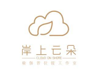 岸上云朵普拉提瑜伽工作室(大汉中心店)