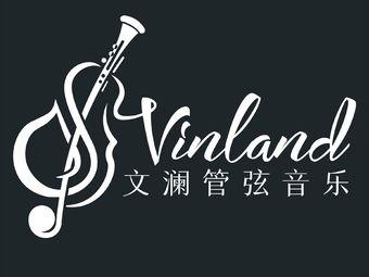 文澜管弦音乐