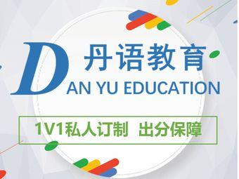 丹语教育(长沙万达校区)
