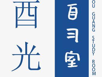 酉光自习室(龙城大桥店)