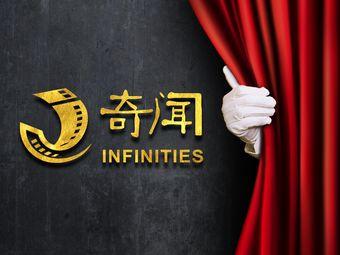 奇聞INFINITIES體驗館(黃浦店)