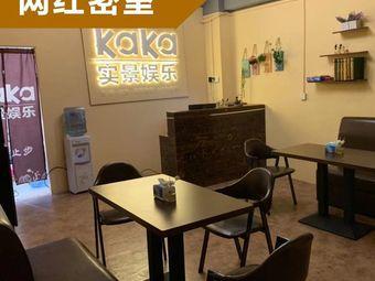 KaKa实景娱乐·NPC演绎密室