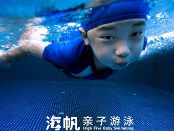 海帆亲子游泳俱乐部(江阴中心)