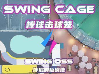SWING CAGE 棒球击球笼&冲浪滑板碗池