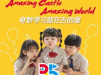 吉的堡幼儿园(南京英群园)