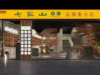 七龍山茶庄品牌集合店(明山路店)