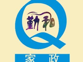 勤和家政(龙江)