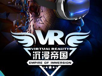 沉浸帝国VR高端体验馆(新北万达旗舰店)