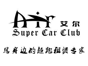艾尔跑车俱乐部