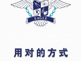 弋果美语(锦南汇校区)