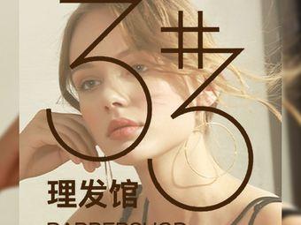 33#潮牌美发hair salon(天空之城女士专门店)