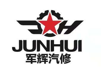 天津军辉汽修·奔驰·宝马·奥迪·名车专修(保山道店)