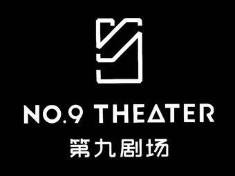 第九劇場·實景偵探劇本殺推理體驗館(徐匯店)