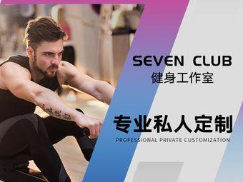SEVEN CLUB 私教健身工作室