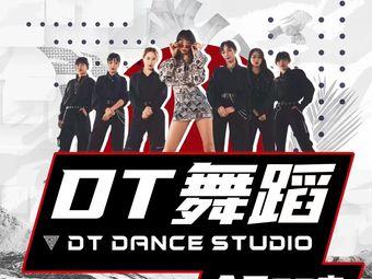 DT舞蹈培训(新DNA店)