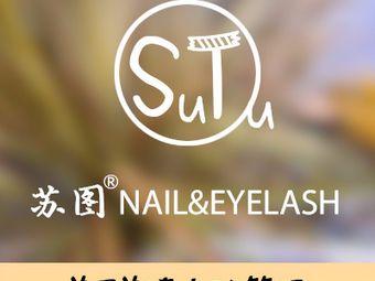 SUTU苏图美甲美睫皮肤管理