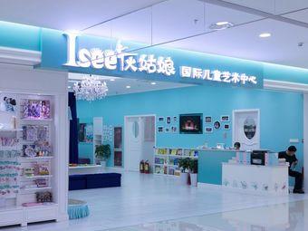 Isee灰姑娘国际芭蕾舞蹈艺术中心(保利mall店)